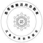 患者等搬送用自動車広島市消防局認定